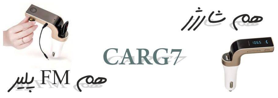 شارژر فندکی و FM پلیر Bluetooth car Charger CARG۷