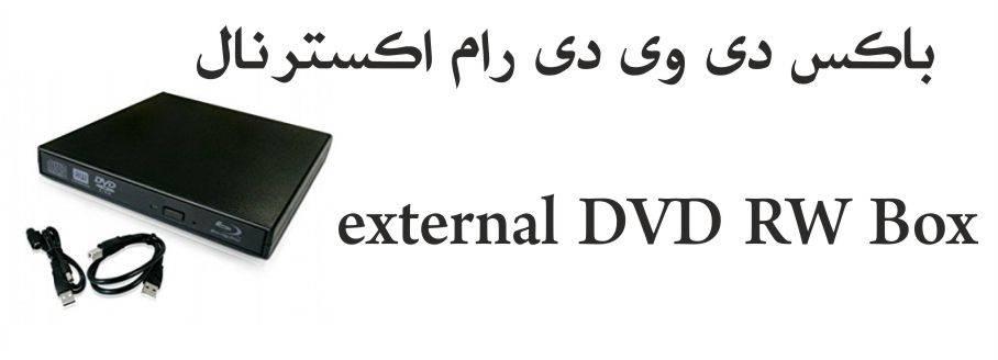 باکس دی وی دی رام اکسترنال