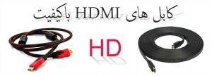 انواع کابل HDMI