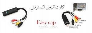 کارت کپچر اکسترنال ایزی کپ – Capture Card Easy Cap