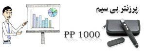 پرزنتر مدل presenter PP ۱۰۰۰ – PP ۱۰۰۰