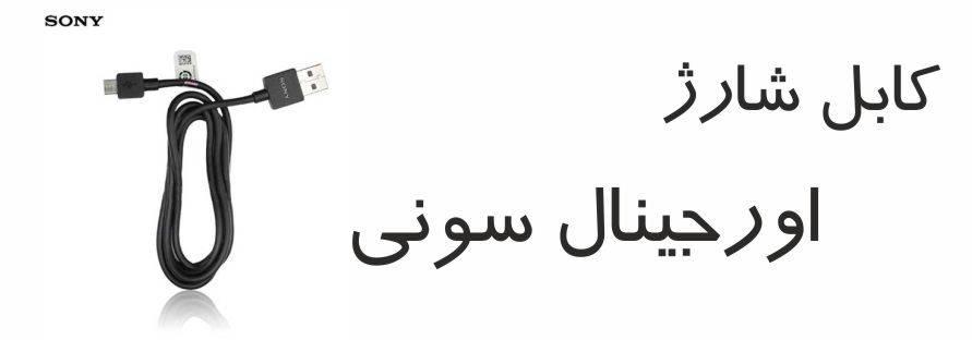 کابل شارژ سونی