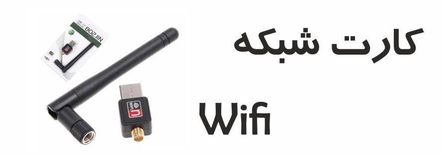 کارت شبکه wifi