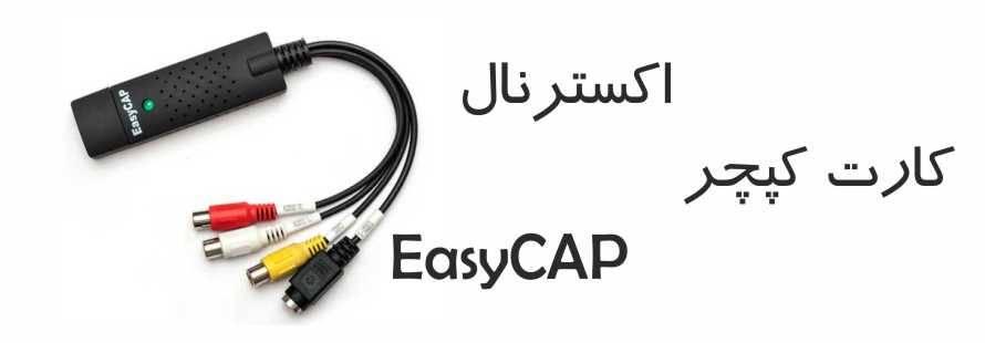 کارت کپچر اکسترنال EasyCAP
