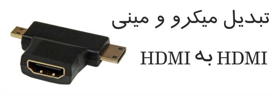 تبدیل میکرو hdmi به hdmi | تبدیل مینی hdmi به hdmi | مبدل مینی hdmi به hdmi | مبدل میکرو hdmi به hdmi | تبدیل hdmi به مینی | تبدیل hdmi به میکرو |