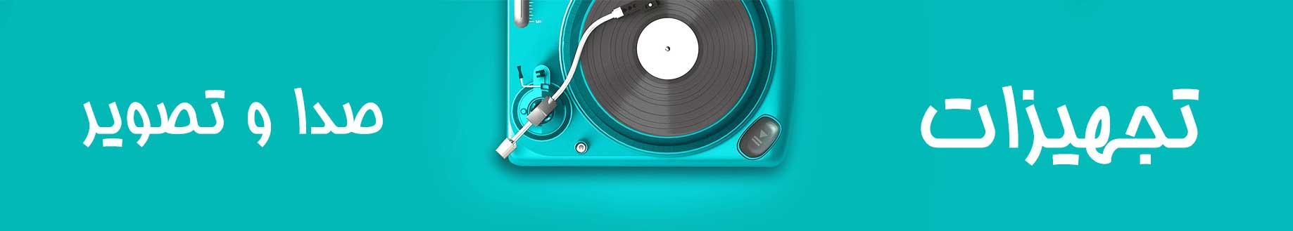 تجهیزات-صدا-و-تصویر-01